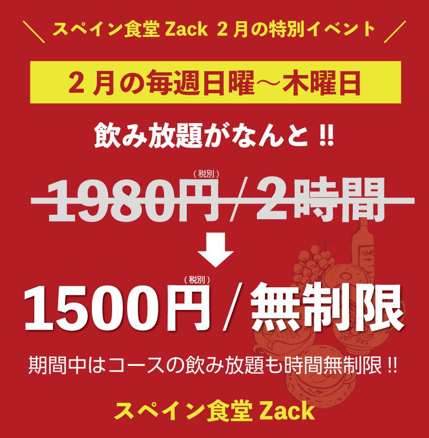 2月の毎週日曜~木曜、飲み放題(通常1980円、税別、2h)を1500円(税別)時間無制限にコースの飲み放題も日曜~木曜は時間無制限!